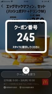 配布中のマクドナルドスマートニュース、Yahoo!Japanアプリ、LINEクーポン「エッグマックマフィンセット(ハッシュポテト+ドリンクM)割引きクーポン(2021年3月4日10:30まで)」