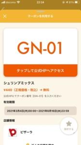配布中のピザーラ「オトクル・グノシー・ニュースパス・Yahoo!Japanアプリ」クーポン「シュリンプミックス無料クーポン(2021年6月16日まで)」