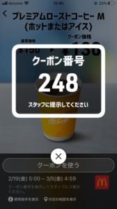 配布中のマクドナルドスマートニュース、Yahoo!Japanアプリ、LINEクーポン「プレミアムローストコーヒー(アイスまたはホット)割引きクーポン(2021年3月5日04:59まで)」