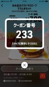 配布中のマクドナルドスマートニュース、Yahoo!Japanアプリ、LINEクーポン「はみ出るパストラミビーフ てりたまセット(マックフライポテトM+ドリンクM)割引きクーポン(2021年4月7日04:59まで)」