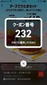 配布中のマクドナルドスマートニュース、Yahoo!Japanアプリ、LINEクーポン「チーズてりたまセット(マックフライポテトM+ドリンクM)割引きクーポン(2021年4月7日04:59まで)」