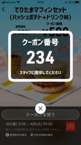 配布中のマクドナルドスマートニュース、Yahoo!Japanアプリ、LINEクーポン「てりたまマフィンセット(ハッシュポテト+ドリンクM)割引きクーポン(2021年4月6日10:30まで)」