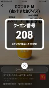配布中のマクドナルドスマートニュース、Yahoo!Japanアプリ、LINEクーポン「カフェラテM(アイス/ホット)割引きクーポン(2021年4月2日04:59まで)」