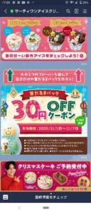 配布中のサーティワンアイスクリームLINEトーククーポン「雪だるまパック3円OFFクーポン(2020年11月7日まで)」