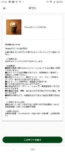 タリーズアプリインストールでクーポンGET「ドリンク200円引きクーポン(ギフト)(インストールですぐもらえる)」