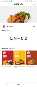 配布中のピザーラLINEクーポン「竜田ミックス無料クーポン(2021年3月3日まで)」