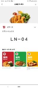 配布中のピザーラLINEクーポン「ナゲットミックス無料クーポン(2021年3月3日まで)」