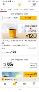 配布中のマクドナルド公式アプリクーポン「プレミアムローストコーヒーM(アイスまたはホット)割引きクーポン(2020年12月4日04:59まで)」