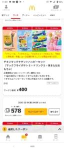 配布中のマクドナルド公式アプリクーポン「チキンマックナゲットハッピーセット(マックフライポテトS+ドリンクS+本またはおもちゃ)割引きクーポン(2020年12月4日04:59まで)」