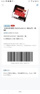 配布中のローソン公式アプリクーポン「【先着90万名】チロルチョコミルク1個無料クーポン(2020年12月31日まで)」