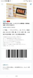 配布中のローソン公式アプリクーポン「税抜120円以上のローソンオリジナル冷凍食品・冷蔵食品各種20円引きクーポン(2020年12月25日まで)」