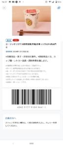配布中のローソン公式アプリクーポン「ローソンオリジナル即席食品(常温)各種20円引きクーポン(2020年12月25日まで)」