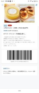 配布中のローソン公式アプリクーポン「ウチカフェスイーツ各種20円引きクーポン(2020年12月25日まで)」
