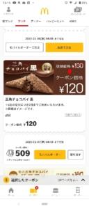 配布中のマクドナルド公式アプリクーポン「三角チョコパイ黒 割引きクーポン(2021年1月7日04:59まで)」