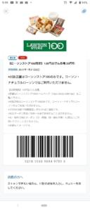 配布中のローソン公式アプリクーポン「【ローソンストア100限定】100円おでん各種割引きクーポン(2021年1月31日まで)」