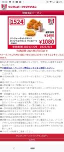 配布中のケンタッキーLINEトーククーポン「ジンジャーホットチキン2+オリジナルチキン2+クリスピー2割引きクーポン(2021年3月3日まで)」