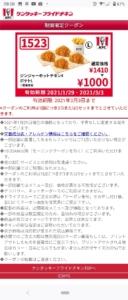 配布中のケンタッキーLINEトーククーポン「ジンジャーホットチキン4+ポテトL割引きクーポン(2021年3月3日まで)」