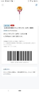 配布中のローソン公式アプリクーポン「【先着90万名】チュッパチャプス1個無料クーポン(2021年2月28日まで)」