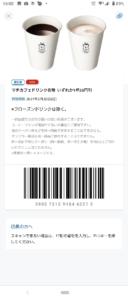 配布中のローソン公式アプリクーポン「マチカフェドリンク各種割引きクーポン(2021年2月28日まで)」