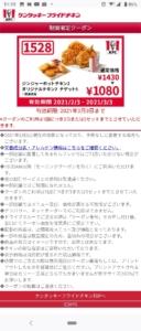 配布中のケンタッキーLINEトーククーポン「ジンジャーホットチキン2+オリジナルチキン2+ドリンクS割引きクーポン(2021年3月3日まで)」