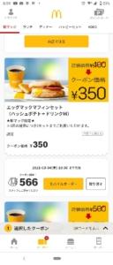配布中のマクドナルド公式アプリクーポン「エッグマックマフィンセット(ハッシュポテト+ドリンクM)割引きクーポン(2021年3月4日10:30まで)」