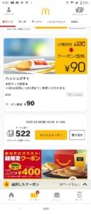 配布中のマクドナルド公式アプリクーポン「ハッシュポテト割引きクーポン(2021年3月4日10:30まで)」