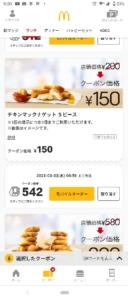配布中のマクドナルド公式アプリクーポン「チキンマックナゲット5ピース割引きクーポン(2021年3月3日04:59まで)」