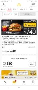 配布中のマクドナルド公式アプリクーポン「炙り醤油風ベーコントマト肉厚ビーフセット(マックフライポテトM+ドリンクM)割引きクーポン(2021年3月5日04:59まで)」