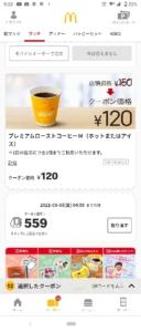 配布中のマクドナルド公式アプリクーポン「プレミアムローストコーヒーM(アイスまたはホット)割引きクーポン(2021年3月5日04:59まで)」
