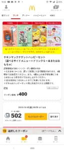配布中のマクドナルド公式アプリクーポン「チキンマックナゲットハッピーセット(マックフライポテトS+ドリンクS+本またはおもちゃ)割引きクーポン(2021年3月5日04:59まで)」