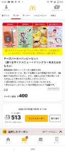 配布中のマクドナルド公式アプリクーポン「チーズバーガーハッピーセット(マックフライポテトS+ドリンクS+本またはおもちゃ)割引きクーポン(2021年3月5日04:59まで)」