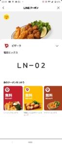 配布中のピザーラLINEクーポン「竜田ミックス無料クーポン(2021年3月31日まで)」