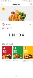 配布中のピザーラLINEクーポン「ナゲットミックス無料クーポン(2021年3月31日まで)」