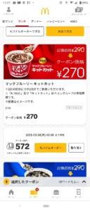 配布中のマクドナルド公式アプリクーポン「マックフルーリー キットカット割引きクーポン(2021年3月8日01:00まで)」