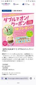 サーティワン店舗でクーポン配布「ダブルでオン!クーポン」1枚プレゼント(2021年3月31日まで)