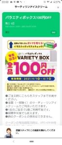 配布中のサーティワンアイスクリームLINEトーククーポン「バラエティボックス100円OFFクーポン(2021年4月7日まで)」