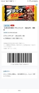 配布中のローソン公式アプリクーポン「【先着90万名】ブラックサンダー(税込32円)1個無料クーポン(2021年4月30日まで)」