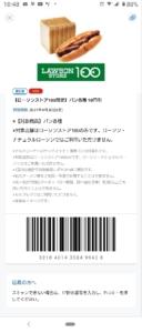 配布中のローソン公式アプリクーポン「【ローソンストア100限定】100円パン各種割引きクーポン(2021年4月30日まで)」