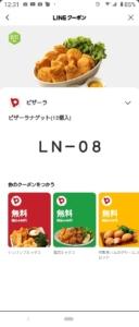 配布中のピザーラLINEクーポン「ピザーラナゲット(12個入り)無料クーポン(2021年4月30日まで)」