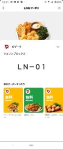 配布中のピザーラLINEクーポン「シュリンプミックス無料クーポン(2021年6月16日まで)」
