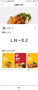 配布中のピザーラLINEクーポン「竜田ミックス無料クーポン(2021年6月16日まで)」