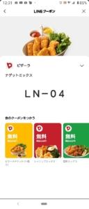配布中のピザーラLINEクーポン「ナゲットミックス無料クーポン(2021年6月16日まで)」