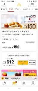 配布中のマクドナルド公式アプリクーポン「チキンマックナゲット5ピース割引きクーポン(2021年4月7日04:59まで)」