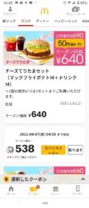 配布中のマクドナルド公式アプリクーポン「チーズてりたまセット(マックフライポテトM+ドリンクM)割引きクーポン(2021年4月7日04:59まで)」