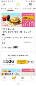配布中のマクドナルド公式アプリクーポン「てりたまセット(マックフライポテトM+ドリンクM)割引きクーポン(2021年4月7日04:59まで)」