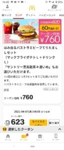 配布中のマクドナルド公式アプリクーポン「はみ出るパストラミビーフてりたまLLセット(マックフライポテトL+ドリンクL)割引きクーポン(2021年4月7日04:59まで)」