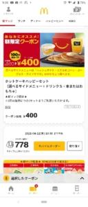 配布中のマクドナルド公式アプリクーポン「ホットケーキハッピーセット割引きクーポン(2021年4月22日10:30まで)」