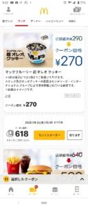 配布中のマクドナルド公式アプリクーポン「マックフルーリー 超オレオ割引きクーポン(2021年4月21日01:00まで)」