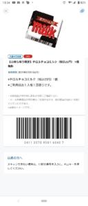 配布中のローソン公式アプリクーポン「【先着90万名】チロルチョコミルク1個無料クーポン(2021年5月31日まで)」