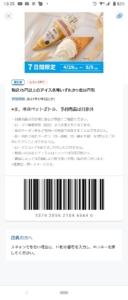 配布中のローソン公式アプリクーポン「税込75円以上のアイス各種いずれか1点割引きクーポン(2021年5月5日まで)」